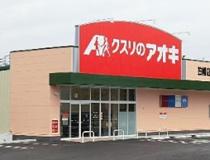 クスリのアオキ 笠幡店