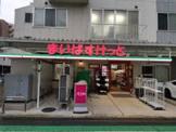 まいばすけっと 横浜高根町3丁目店