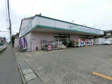 ドラッグセイムス諏訪町店の画像1