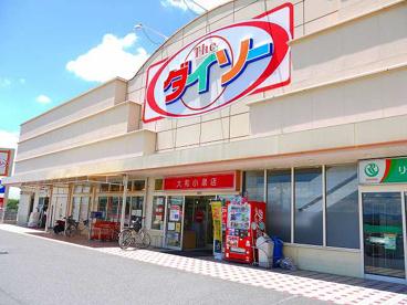 ザ・ダイソー 大和小泉店の画像2