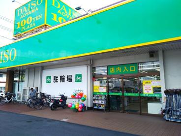 ザ・ダイソー 福山三吉店の画像1