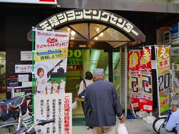 ザ・ダイソー 天理駅前ビル店の画像2