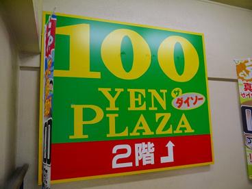 ザ・ダイソー 天理駅前ビル店の画像4