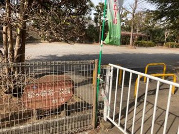 松ヶ崎第一公園の画像1