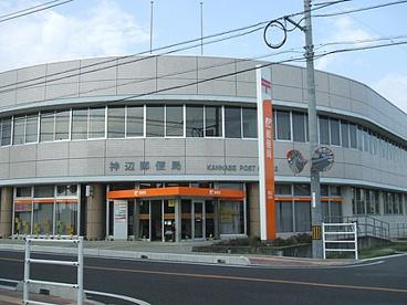 神辺郵便局の画像1