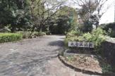 水喰土公園
