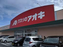 クスリのアオキ 北島店の画像1