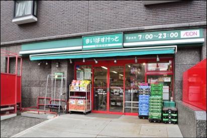 まいばすけっと 南加瀬3丁目店の画像1