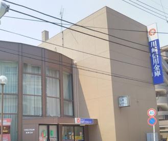 川崎信用金庫加瀬支店の画像1