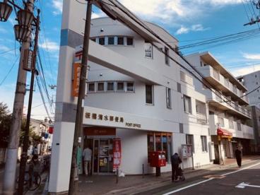 板橋清水郵便局の画像1