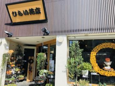 ひらい花店の画像1
