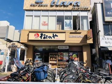 松のや 蓮沼店の画像1