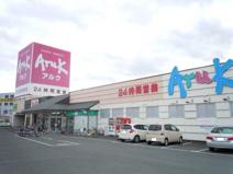 アルク平川店