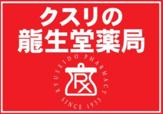 クスリの龍生堂薬局 北新宿店