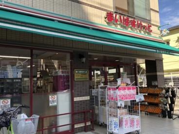 まいばすけっと 本蓮沼駅前店の画像1