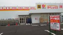 ダイレックス戸ヶ崎店