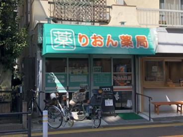 りおん薬局蓮沼店の画像1