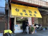 台湾総菜 宮崎商店