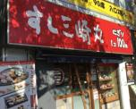 すし三崎丸 市ヶ谷店