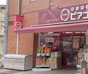 miniピアゴ 東大泉3丁目店の画像1