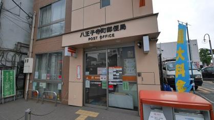 八王子寺町郵便局の画像1