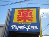 ドラッグストア マツモトキヨシ 帝塚山店