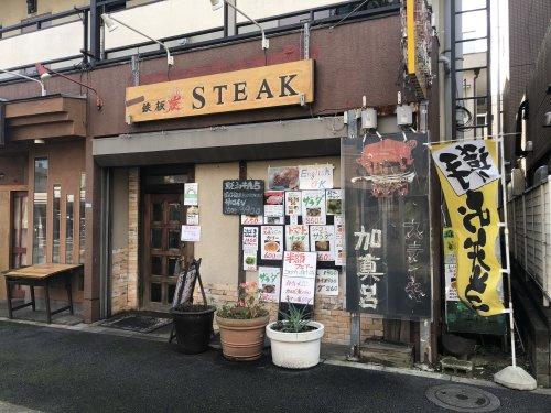町のステーキ屋さん加真呂葛西店の画像