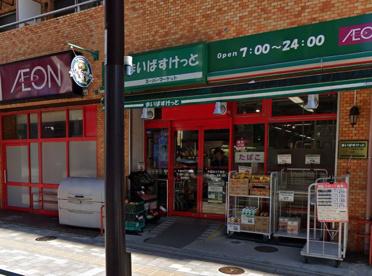 まいばすけっと 千駄木3丁目店の画像1