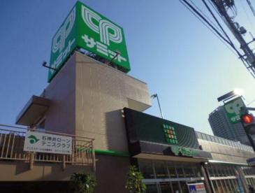 サミット石神井店の画像1