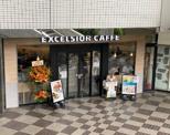 エクセルシオール カフェ シーフォートスクエア店