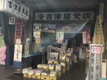 米津屋米店の画像1