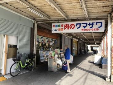 肉の熊沢の画像1