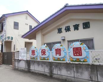 恵保育園の画像1