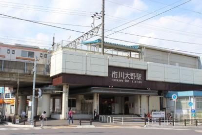 市川大野駅の画像1