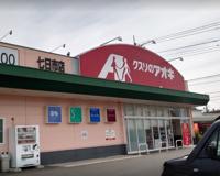 クスリのアオキ七日市店
