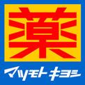 ドラッグストア マツモトキヨシ 宇宿店