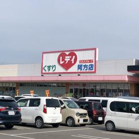 くすりのレデイ 阿方店の画像1