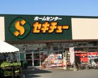 セキチュー 富岡店