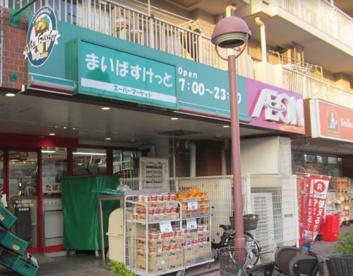 まいばすけっと 東大島駅前店の画像1