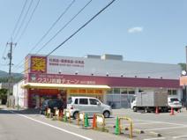 クスリ岩崎チェーン 湯田店