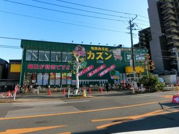 旬鮮食品館カズン 八広店の画像1