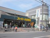 スーパー山田屋 富野荘店