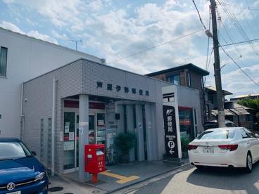 芦屋伊勢郵便局の画像1