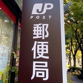 芦屋駅前郵便局の画像1