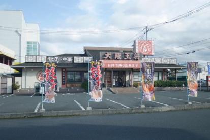 大阪王将津山店の画像1