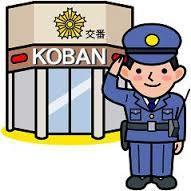 折尾警察署 産業医大前交番の画像1