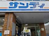 サンディ 和光本町店
