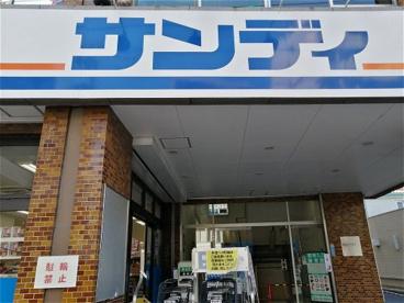 サンディ 和光本町店の画像1