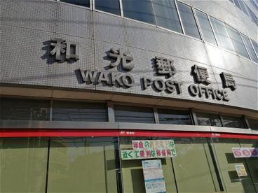 和光郵便局の画像1