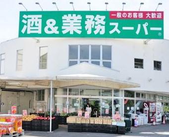 業務スーパー練馬店の画像1